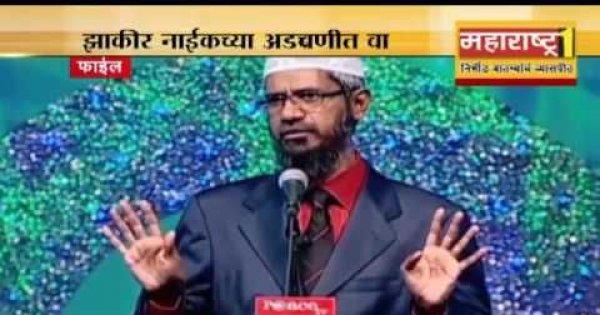 NIA summons Islamic preacher Zakir Naik on March 14